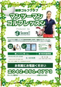 緑野ゴルフ